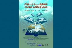 مسابقه کتابخوانی «فلسفه نماز» برگزار میشود