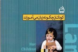 کودکان چگونه زبان میآموزند؟