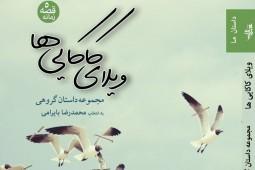 ویلای کاکاییها به انتخاب محمدرضا بایرامی