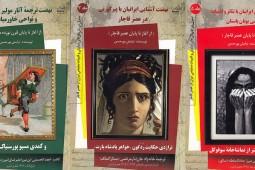زنجیرههایی از تاریخ هنرهای نمایشی با تاکید بر دوران ناصری
