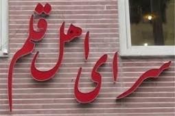 برگزاری نشستهایی در حوزه تاریخ در سرای اهل قلم