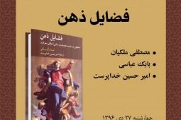 نقد و بررسی «فضایل ذهن» با حضور مصطفی ملکیان