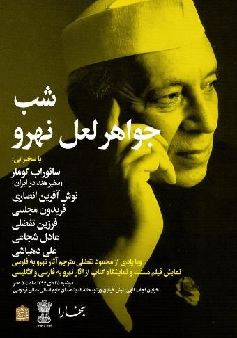 """The Night of Jawaharlal Nehru"" program due in Tehran"
