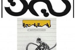 اولین دوره جشنواره نقد داستان «حیرت» فراخوان داد
