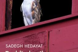 هلندیها «بوف کور» را با ترجمه خِرت دو وِرس میخوانند