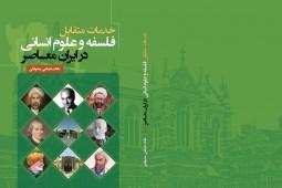 خدمات متقابل فلسفه و علوم انسانی در ایران معاصر چیست؟