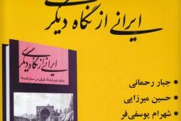 کتاب «ایرانی از نگاه دیگری» نقد و بررسی میشود