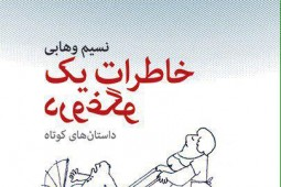 خاطرات یک دروغگو به روایت نسیم وهابی