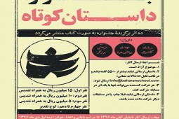 برگزاری آئین اختتامیه نخستین جشنواره داستان کوتاه بهاران