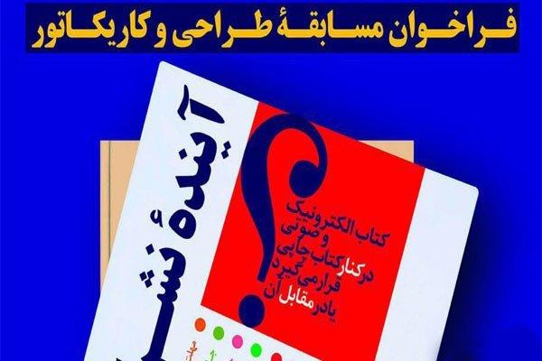 تکلیف «آینده نشر کاغذی» با 2231 رای مردمی مشخص شد