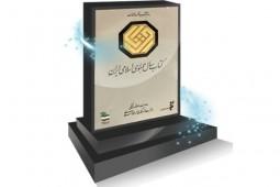 نامزدهای گروه «فلسفه و روانشناسی» جایزه کتاب سال اعلام شد