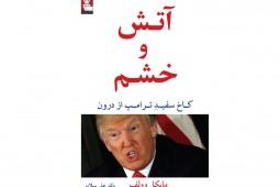 کتاب انفجاری دولت دونالد ترامپ در بازار ایران منفجر میشود