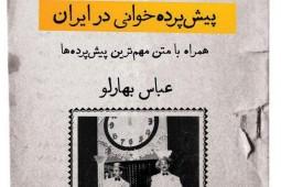«پیشپرده و پیش پردهخوانی در ایران» منتشر شد