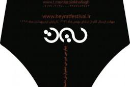 فراخوان چهارمین دوره جشنواره داستان کوتاه حیرت