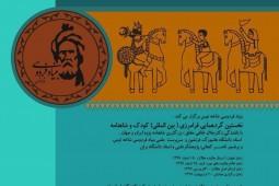 نخستین همایش بینالمللی ادبیات کهن برگزار میشود