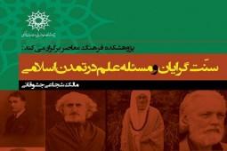 «سنتگرایان و مسئله علم در تمدن اسلامی» بررسی میشود