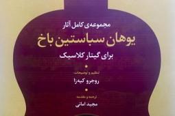 انتشار مجموعه کامل آثار «باخ» برای اولین بار در ایران