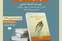 اولین رمان افسانه احمدی روی میز نقد شهرکتاب مهرشهر