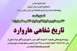 نقد و جستاری بر تاریخنگاری تاریخ شفاهی معاصر ایران