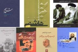 کتابهایی که به خاطرات انقلابیون از دوران مبارزه پرداختند