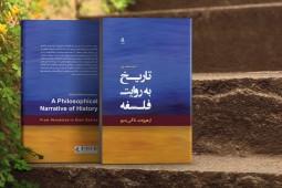 تاریخ به روایت فلسفه: از هرودت تا آلن بدیو