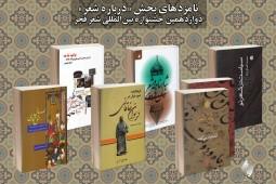 نامزدهای بخش درباره شعر دوازدهمین جشنواره شعر فجر معرفی شدند