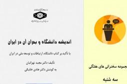 اندیشه دانشگاه و بحران آن در ایران بررسی میشود