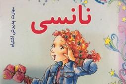 داستان دختری که آینده را پیشگویی میکند