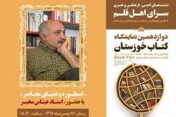 عباس مخبر از «اسطوره و دنیای معاصر» میگوید