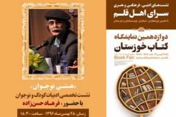 فرهاد حسنزاده از «هستی» میگوید