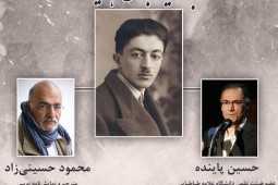 Meeting to consider the charisma of Hedayat's work