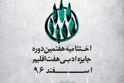 احتتامیه جایزه ادبی هفت اقلیم برگزار میشود
