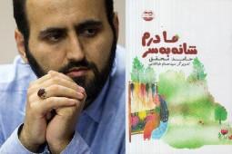 محقق از جشنواره شعر فجر کنار رفت