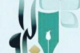 فراخوان جایزه ادبی لیراو اعلام شد