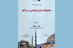چشمانداز ایرانشناسی در ترکیه بررسی میشود