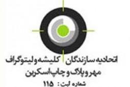 هيات مديره جديد اتحاديه ليتوگرافان انتخاب شدند