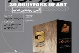 آیین رونمایی كتاب «سی هزار سال هنر»