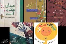 برگزیدگان دوازدهمین جشنواره شعر فجر معرفی شدند