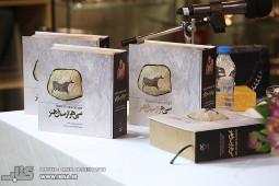 رونمایی و جشن امضای کتاب سی هزار سال هنر