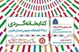38 کتابخانه عمومی فارس میزبان طرح ملی کتابخانهگردی میشوند