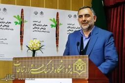 فرهنگ ایران نماد هویت ماست