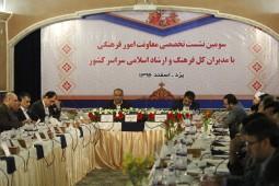 نشست تخصصی معاونت امور فرهنگی با مدیران کل فرهنگ و ارشاد اسلامی