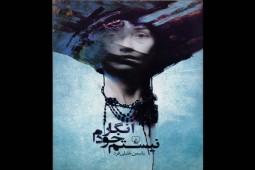 رمان «انگار خودم نیستم» به چاپ دوم رسید