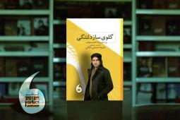 انتشار گزیده ترانههای علیرضا حسینیلرگانی