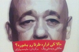 Vişniec's play for Eugène Ionesco published in Persian