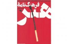 «فرهنگنامه هنر» رونمایی میشود