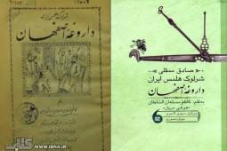 نخستین رمان کارآگاهی ادبیات فارسی بعد از ۷۰ سال بازنشر شد