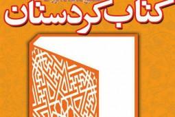 فروش بیش از یک میلیارد تومانی آخرین نمایشگاه استانی کتاب