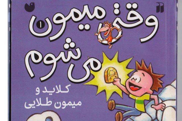 «وقتی میمون میشوم» بچهها را به کتابخوانی تشویق میکند