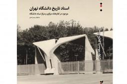 متاسفانه درباره تاریخ دانشگاه تهران اطلاعات جسته گریختهای وجود دارد
